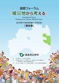平成28年度 第4回国際フォーラム『被災地から考える』 報告書