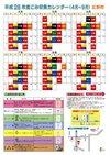 広野町 平成28年度ごみ収集カレンダー