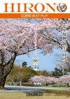広野町ガイドブック「ふる里復興・創生へ向けて」