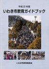 平成22年度いわき市教育ガイドブック