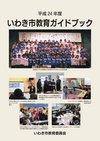 平成24年度いわき市教育ガイドブック