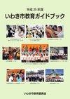 平成25年度いわき市教育ガイドブック
