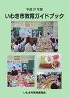 平成27年度いわき市教育ガイドブック(本編)
