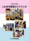 平成28年度いわき市教育ガイドブック