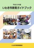 平成29年度いわき市教育ガイドブック