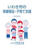 いわき市の保健福祉・子育て支援(平成28年度版)