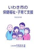 いわき市の保健福祉・子育て支援(平成29年度版)
