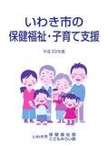 いわき市の保健福祉・子育て支援(平成30年度版)