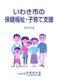 いわき市の保健福祉・子育て支援(令和元年度版)