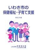 いわき市の保健福祉・子育て支援(令和2年度版)