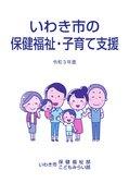 いわき市の保健福祉・子育て支援(令和3年度版)