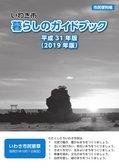 暮らしのガイドブック 平成31年版(2019年版)