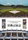 マツダオールスターゲーム2013 いわき実行委員会 活動記録誌