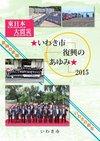 東日本大震災・いわき市復興のあゆみ2015