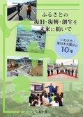 いわき市・東日本大震災の10年-ふるさとの復旧・復興・創生を未来に紡いで