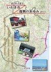 東日本大震災・いわき市復興のあゆみ2013