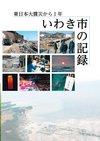 東日本大震災から1年 いわき市の記録