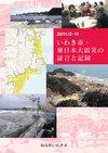いわき市・東日本大震災の証言と記録 part.1