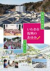 東日本大震災・いわき市復興のあゆみ2014