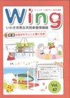 Wing47号