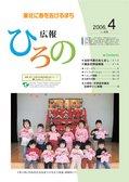 広報ひろの平成18年4月号