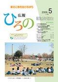 広報ひろの平成18年5月号