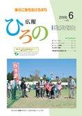 広報ひろの平成18年6月号