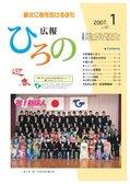 広報ひろの平成19年1月号