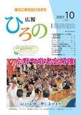 広報ひろの平成19年10月号