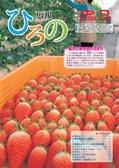 広報ひろの平成20年3月号