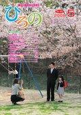広報ひろの平成20年5月号