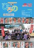 広報ひろの平成20年12月号