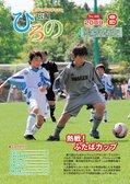 広報ひろの平成21年8月号
