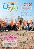 広報ひろの平成22年3月号