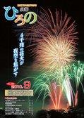 広報ひろの平成22年9月号