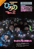 広報ひろの平成23年02月号