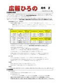 広報ひろの号外02(平成23年5月13日発行)