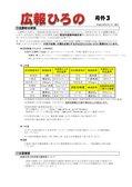 広報ひろの号外03(平成23年6月1日発行)