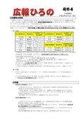 広報ひろの号外04(平成23年6月23日発行)