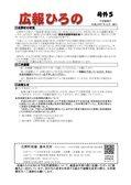 広報ひろの号外05(平成23年7月12日発行)