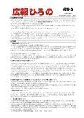 広報ひろの号外06(平成23年7月29日発行)