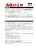 広報ひろの号外7(平成23年8月12日発行)