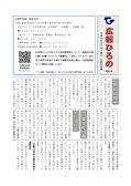 広報ひろの号外8(平成23年8月26日発行)