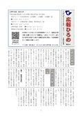 広報ひろの号外9(平成23年9月9日発行)