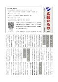 広報ひろの号外10(平成23年9月23日発行)