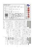 広報ひろの号外11(平成23年10月7日発行)