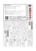 広報ひろの号外12(平成23年10月21日発行)