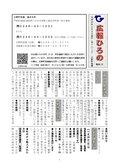広報ひろの号外13(平成23年11月4日発行)