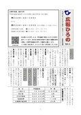 広報ひろの号外14(平成23年11月18日発行)