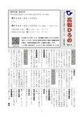 広報ひろの号外15(平成23年12月2日発行)